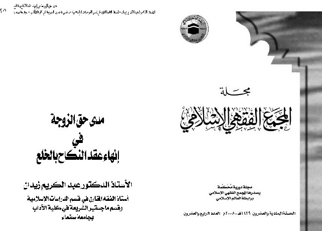 الموقع الرسمي للشيخ عبدالكريم زيدان مدى حق المراة في انهاء عقد النكاح بالخ لع